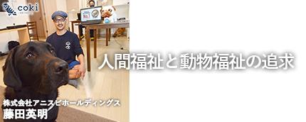 株式会社アニスピホールディングス藤田英明|ペット共生型障がい者グループホームで人間福祉と動物福祉を追求