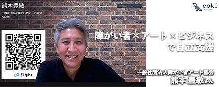 障がい者×アート×ビジネスで自立支援|障がい者アート協会 熊本豊敏代表理事