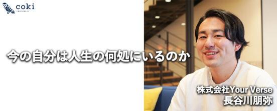 株式会社Your Verse 長谷川朋弥|人生の現在位置を知り、自ら自分をみびくアプリ「People's」