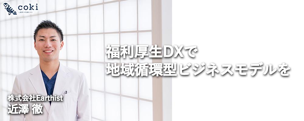 株式会社Earthist近澤徹 福利厚生のDXで地域循環型のビジネスモデルを