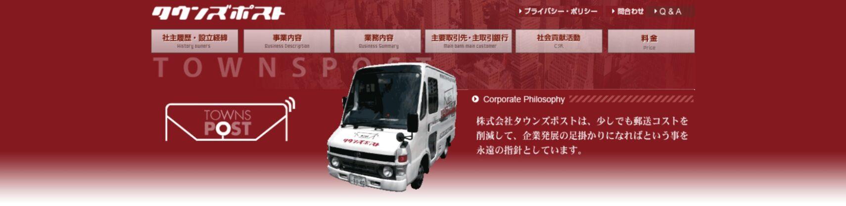 タウンズポストは西日本最大級のDM発送数を誇る