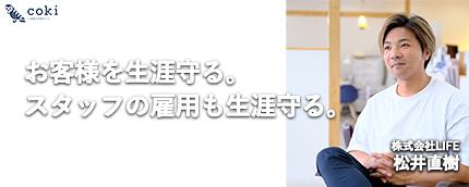株式会社LIFE 松井直樹|お客様を生涯守る。スタッフの雇用も生涯守る。