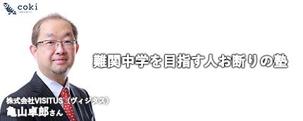 株式会社VISITUS(ヴィジタス)亀山卓郎|偏差値60以上の難関中学を目指す人お断りの学習塾