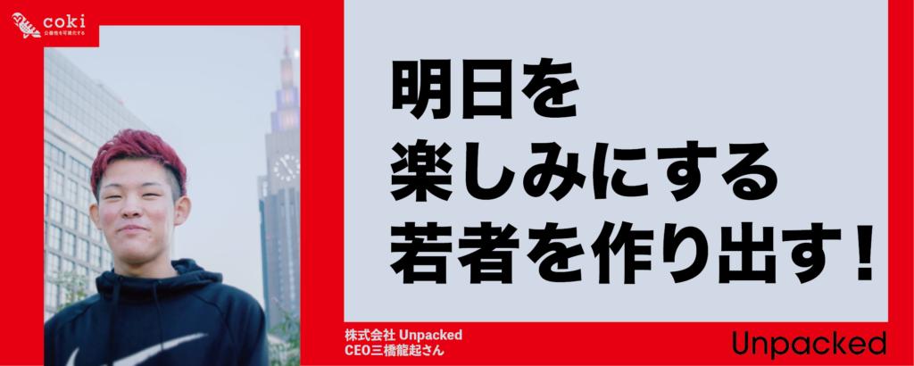 株式会社Unpacked 代表取締役 三橋龍起