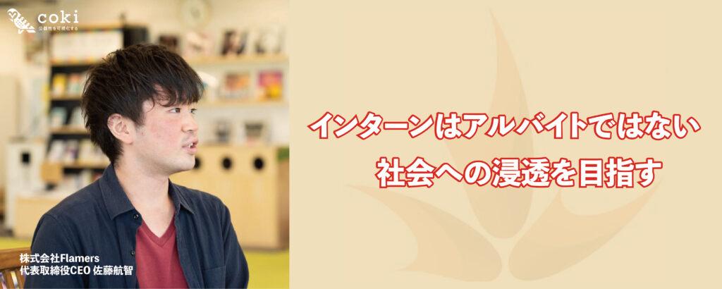株式会社Flamers 代表取締役CEO 佐藤航智