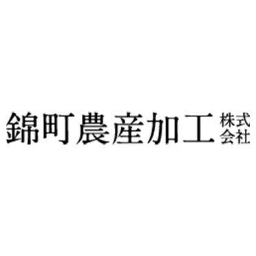 錦町農産加工株式会社