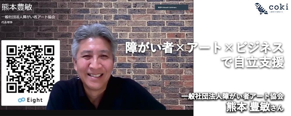 障がい者×アート×ビジネスで自立支援|障がい者アート協会 熊本豊敏