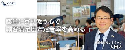 株式会社せいふうケア太田大|リハビリ重視型デイサービスの職員に寄り添い顧客満足度と定着率を高める