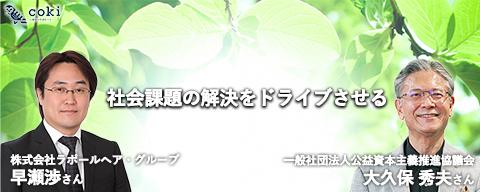 ラポールヘア・グループ早瀬渉さんが語るPICCへの想い|社会課題解決にドライブをかける仲間
