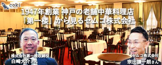 1947年創業神戸の老舗中華料理店「第一楼」から見るセムコ株式会社