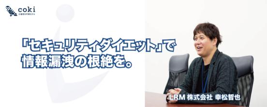 「日本で一番身近な」情報セキュリティ会社を目指す【LRM株式会社】