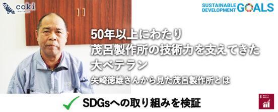 茂呂製作所の技術力を50年以上支えてきた大ベテラン|矢崎徳雄さんから見た茂呂製作所とSDGsへの取り組み