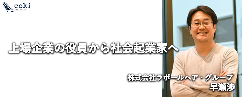 株式会社ラポールヘア・グループ早瀬渉|過疎地域に美容室を~上場企業役員から社会起業家へ