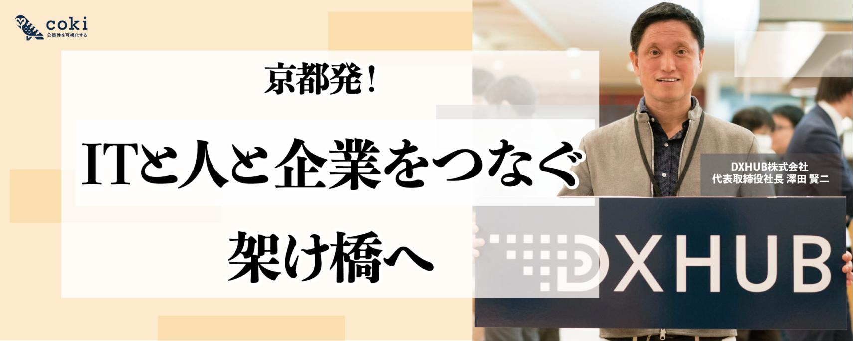 DXHUB株式会社 澤田賢二さん