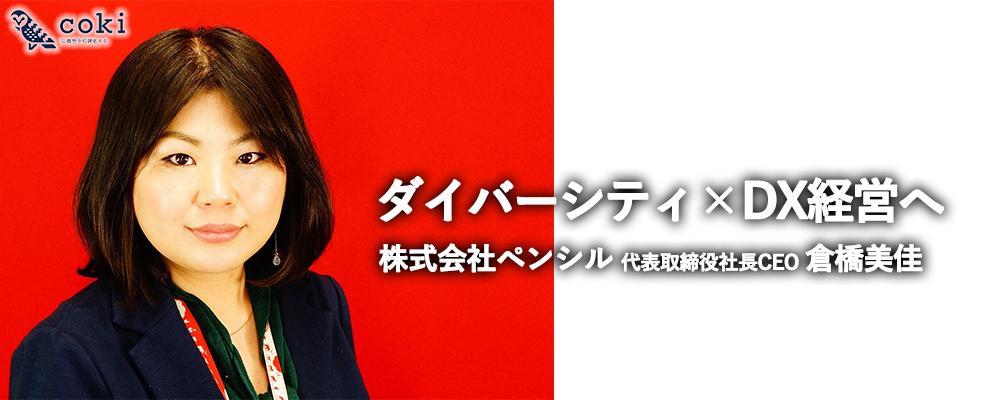 株式会社ペンシル CEO 倉橋美佳|ダイバーシティ×DX経営へ