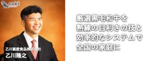乙川畜産食品株式会社の記事