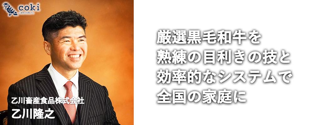 乙川畜産食品株式会社乙川隆之|厳選黒毛和牛の食肉卸・販売