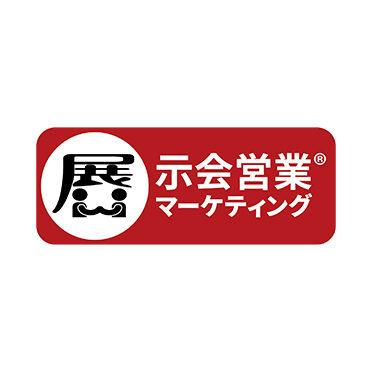 株式会社展示会営業マーケティング