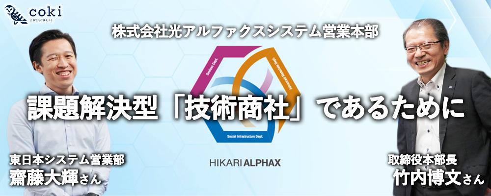 株式会社光アルファクス は課題解決型「技術商社」である