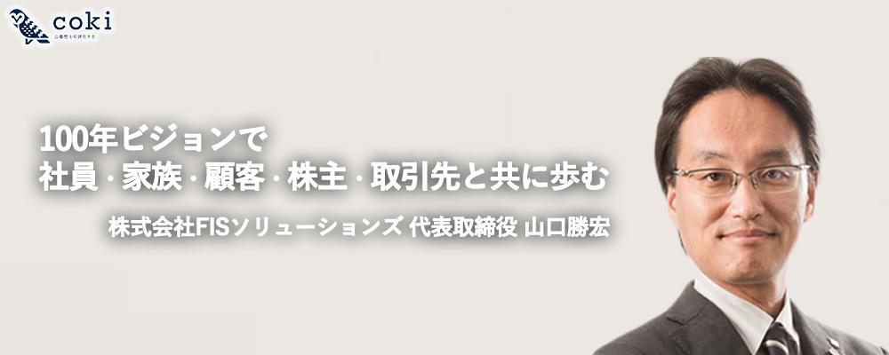 株式会社FISソリューションズ山口勝宏