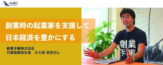 起業支援で日本のビジネス成功率をあげていく/創業手帳株式会社