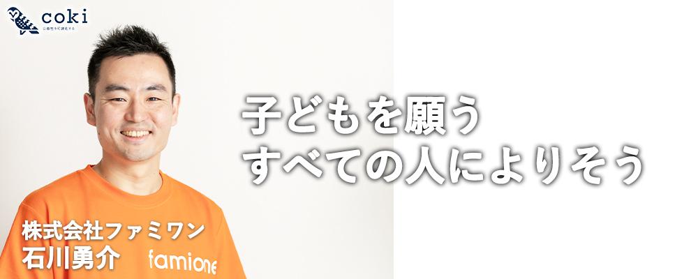 株式会社ファミワン石川勇介
