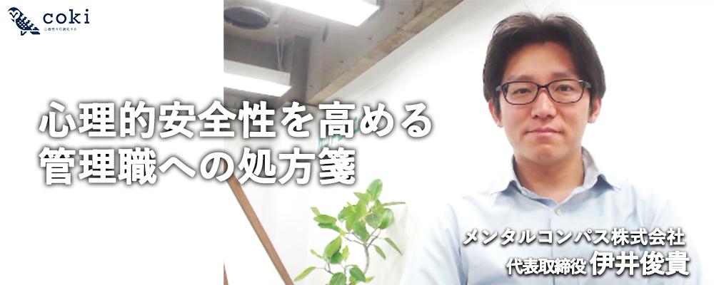 メンタルコンパス株式会社 伊井俊貴