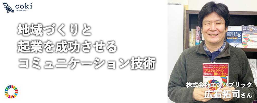 株式会社エンパブリック広石拓司