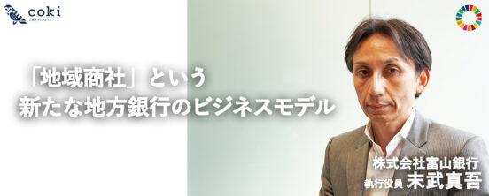 地域商社という地方銀行の新たなビジネスモデル|株式会社富山銀行 執行役員金沢営業部長 末武真吾さん