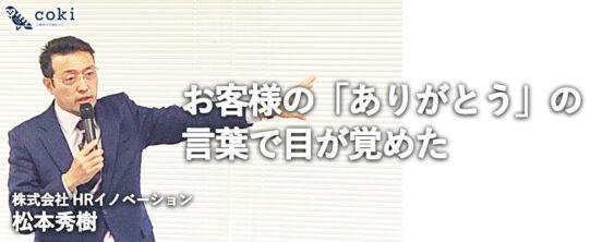 株式会社 HRイノベーション松本秀樹代表|物販は「価格以上の価値を届ける」仕事