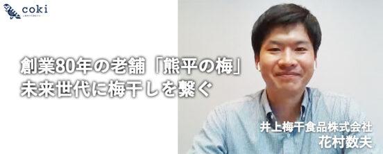 創業80年の老舗「熊平の梅」井上梅干食品株式会社|伝統を生かした新商品づくり