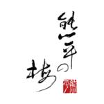 井上梅干食品株式会社