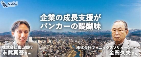 富山銀行執行役員 金沢営業部長 末武真吾さんが語るフェニックスソリューション