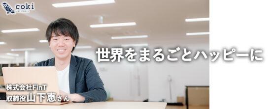 株式会社FinT取締役山下恵|自社メディアのSNSマーケティング支援で躍進