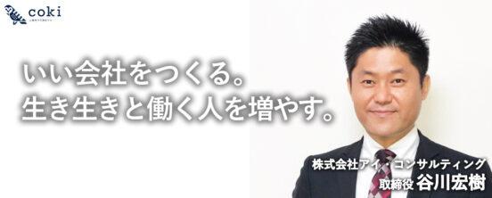 株式会社アイ・コンサルティング谷川宏樹「仕事をすること=社会貢献」が当たり前な世の中をつくりたい