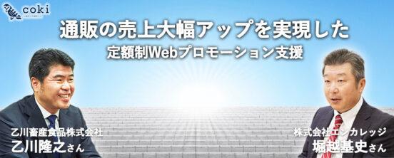 通販の売上大幅アップを実現した定額制Webプロモーション支援|乙川畜産食品から見たエンカレッジ