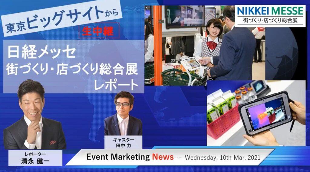 株式会社MICE研究所田中力さんの番組出演した際の様子