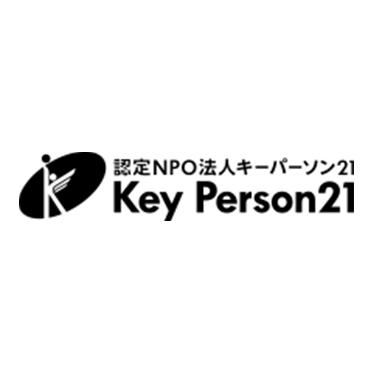 特定非営利活動法人 キーパーソン21