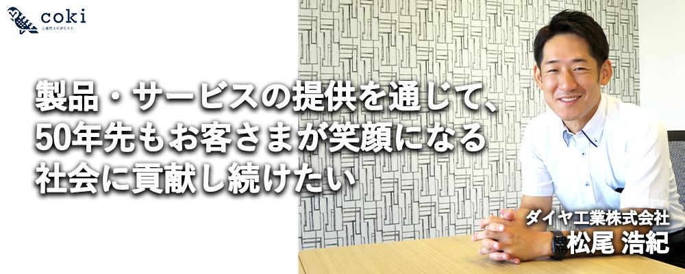 ダイヤ工業株式会社代表取締役社長 松尾 浩紀