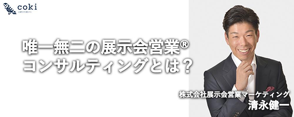 式会社展示会営業マーケティング清永健一
