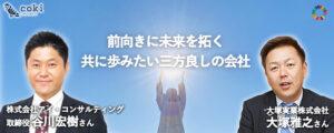 株式会社アイ・コンサルティングが語る大塚実業株式会社