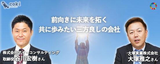 大塚実業は真摯な態度で経営に向き合う、共に歩みたい三方良しの会社|アイ・コンサルティング谷川宏樹