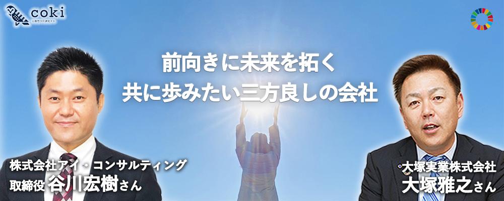 大塚実業をアイ・コンサルティング谷川宏樹氏が語る