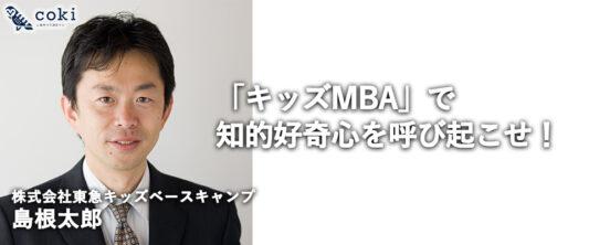 株式会社東急キッズベースキャンプ島根太郎「キッズMBA」で知的好奇心を~民間学童保育サービスの挑戦