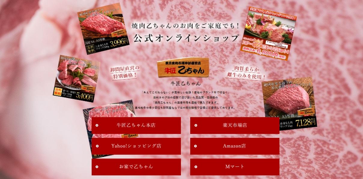ネット通販「牛匠 乙ちゃん」のトップページの画像