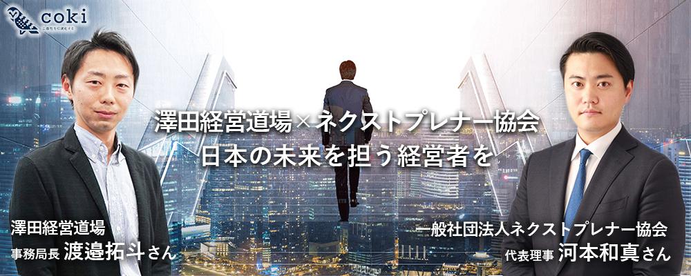 澤田経営道場×ネクストプレナー協会で日本の未来を担う経営者を|渡邉拓斗氏×河本和真氏
