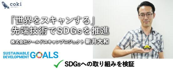 3D・VR・ドローンなど先端技術でSDGsを推進ー株式会社ワールドスキャンプロジェクト