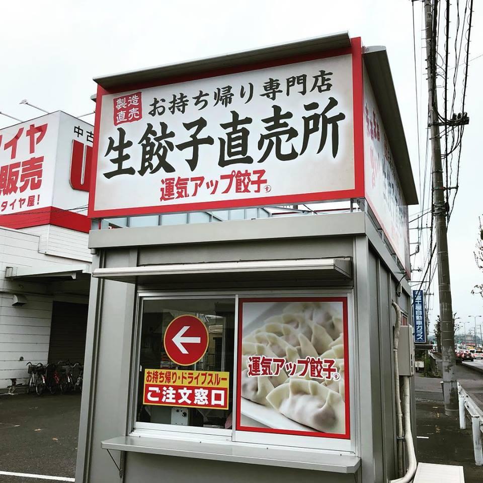 餃子の店舗写真