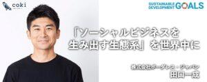 株式会社ボーダレス・ジャパンの記事のアイキャッチ画像