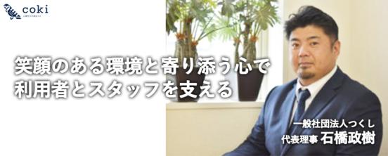 一般社団法人つくし 代表理事 石橋政樹|笑顔のある環境づくりと寄り添う心で、利用者とスタッフを支える